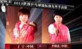 【卓球】 丁寧VS李暁霞(準決勝)世界卓球2013パリ