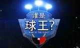 中国のテレビ番組「Who Is The King」