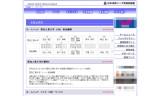 【情報】 ホームマッチ愛知工業大学3対0原田鋼業