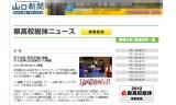 【情報】 山口県☆野田学園5連覇・岩国商業10連覇