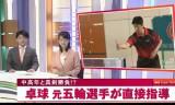 【技術】 中高年対象の卓球教室・講師に松下浩二