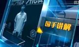 【技術】 中国卓球の技術指導1-ストップ技術