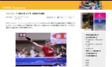 【情報】 ジャパンオープン最終・女子単・福原初優勝