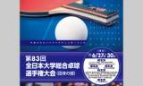 【情報】 6/27~全日本大学総合卓球選手権大会