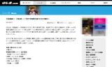 【情報】 中国・丁寧が李暁霞を破り北京が勝利