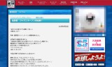 【情報】 福原愛ジャパンオープン初優勝の記事