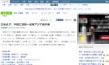 【情報】 日本女子、中国に完敗=アジア選手権