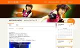【情報】 石川佳純ブログ☆アジア選手権から帰国