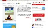 【情報】 デフリンピックで金めざす・上田萌選手