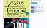 【情報】 TSP/「ヴェンタス」モニター1000名募集!