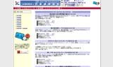 【情報】 全国ホープスと全日本実業団の組合せ発表