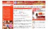 【情報】 日本強しとヨイショし始めた中国の策謀