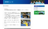 【情報】 全日本実業団を終えて伊藤監督のコメント