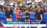 【卓球】 丹羽孝希VS馬龍 中国オープン2013