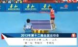 【卓球】 李暁霞VS李暁丹(決勝)全中国運動会2013