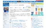 【情報】 JOCナショナルトレセン拡充を要望
