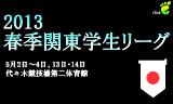 【大会】 春季関東学生リーグ2013 (5月2日~14日)