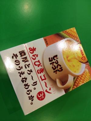 13 11 23まちゃ (8)