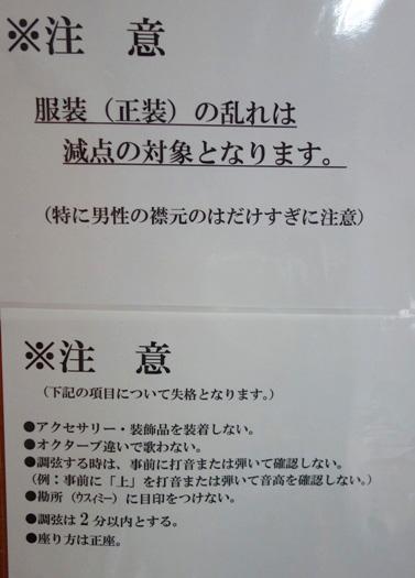 DSC01936 - コンクール