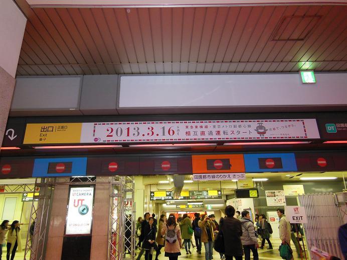 東急・旧渋谷駅2