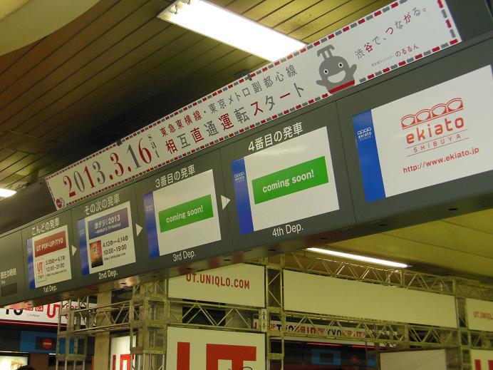 東急・旧渋谷駅7