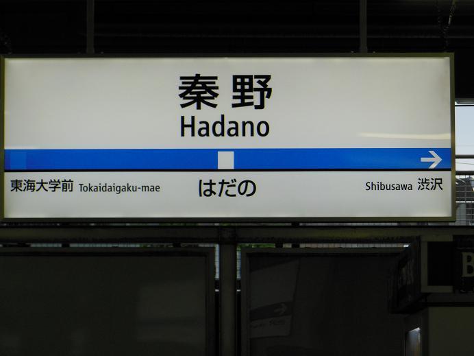 秦野駅名表示板