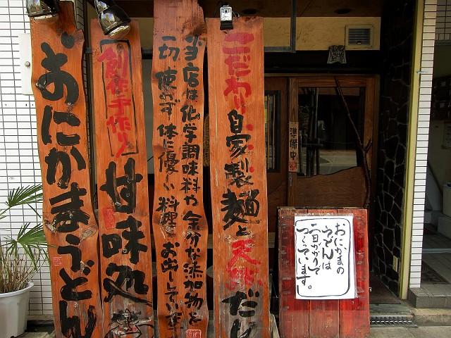 0216-onikama-0001-S.jpg