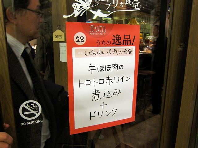 0221-gasibaru-010-S.jpg
