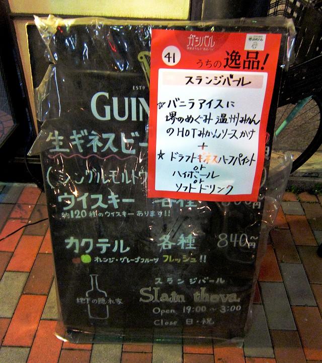 0221-gasibaru-5-003-S.jpg