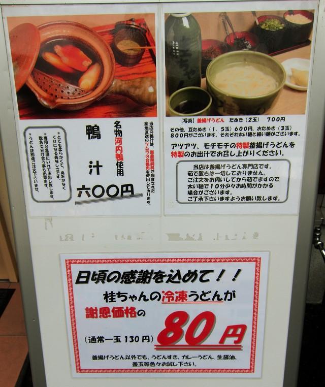 0303-keicyan-002-S.jpg