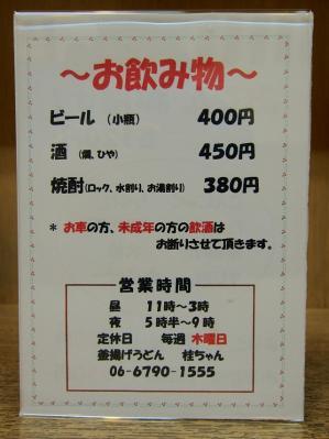 0303-keicyan-008-S.jpg
