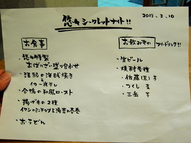 0310-yuyu-003-S.jpg