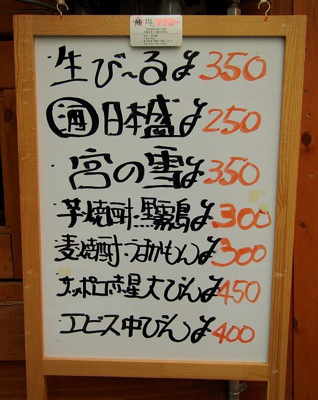 0316-maguro-002-S.jpg