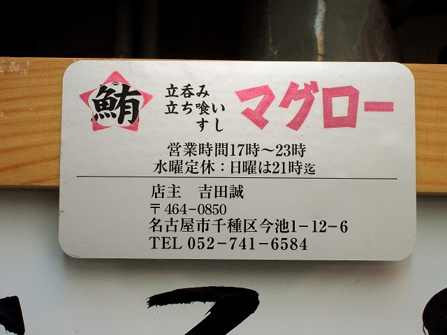 0316-maguro-003-S.jpg
