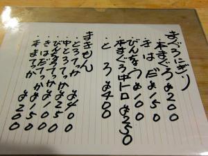 0316-maguro-007-S.jpg