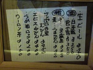 0316-maguro-008-S.jpg