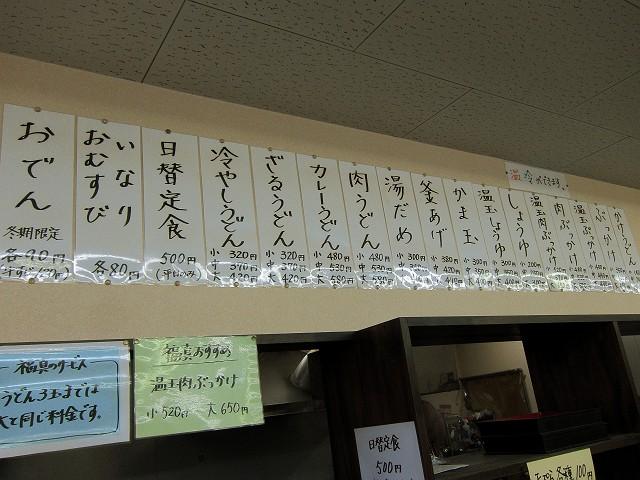 0320-fukujin-004-S_20130419053250.jpg