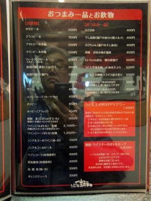 0320-udonou-011-S.jpg