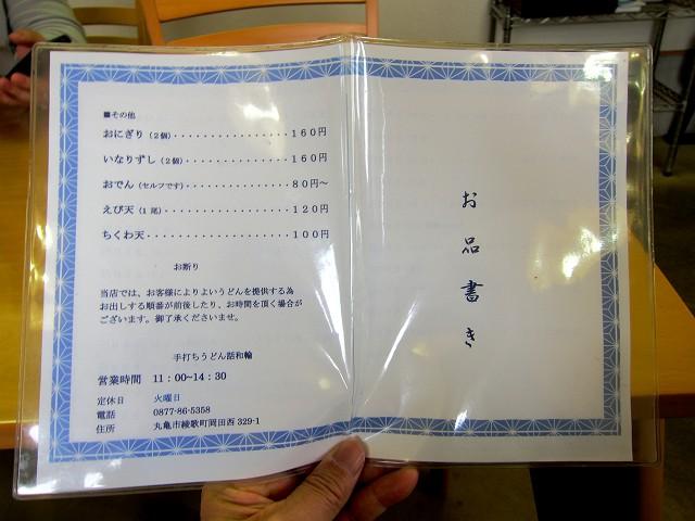 0320-wawawa-003-S.jpg