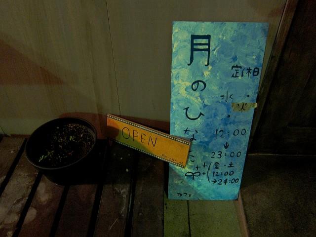 0407-tukinohinata-006-S.jpg