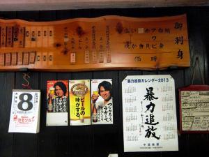 0408-daijin-006-S.jpg