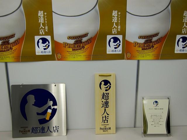 0409-tatujin-011-S.jpg