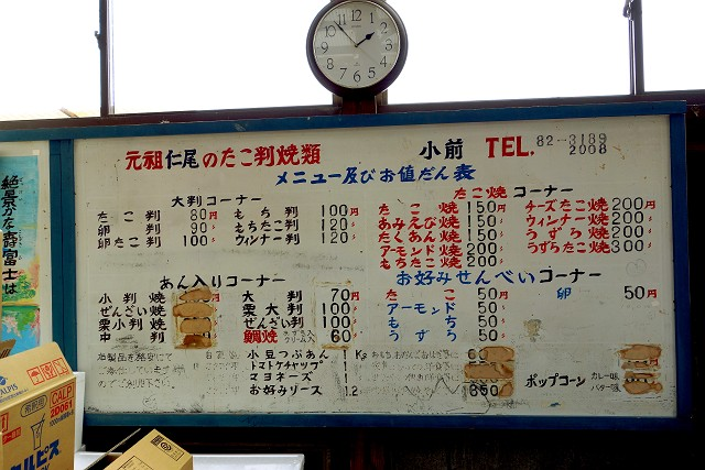 0414-takoban-003-S.jpg
