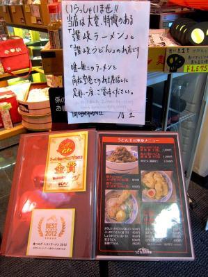 0414-udonou-004-S.jpg