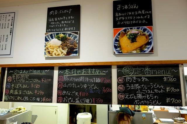 0420-yamabukiya-007-S.jpg