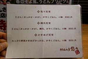 0421-yuyu-009-S.jpg