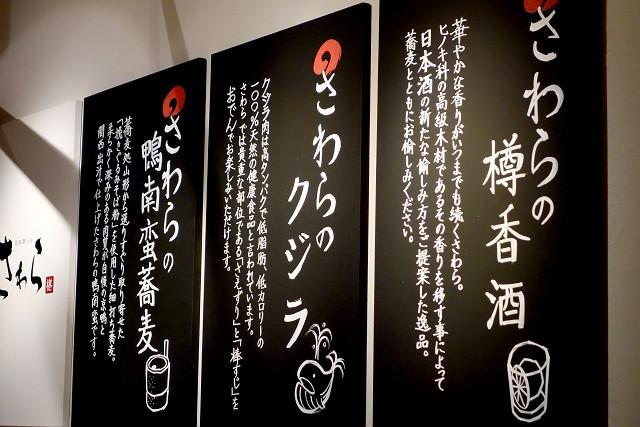 0422-sawara-003-S.jpg