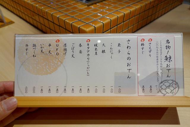 0422-sawara-005-S.jpg