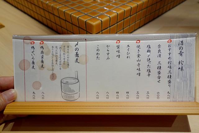 0422-sawara-006-S.jpg