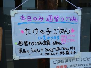 0429-tibuneya-003-S.jpg